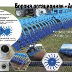 Борона ротационная «Antoks»