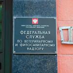Experţi de la Rosselhoznadzor vor inspecta depozitele frigorifice din Republica Moldova