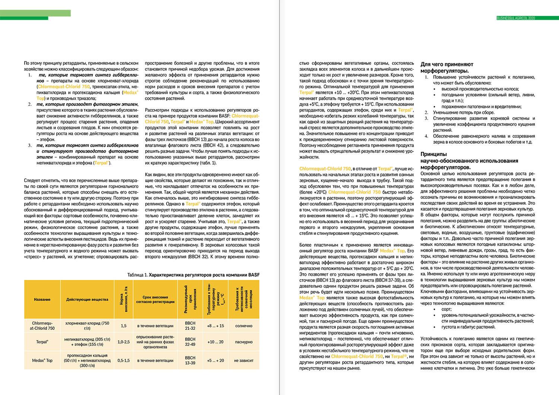 regulatori-crestere2