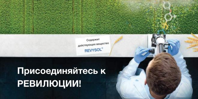 Revycare  – Ревилюционное решение в защите зерновых культур